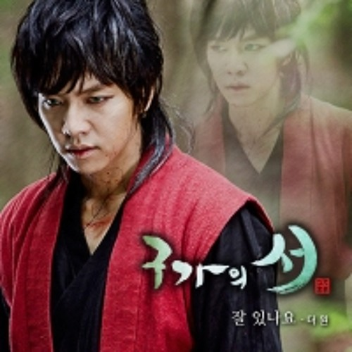 Ost Gu Family Book Lee Seung Gi