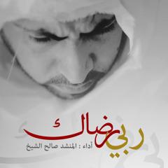 إنشودة ربي رضاك | المنشد صالح الشيخ