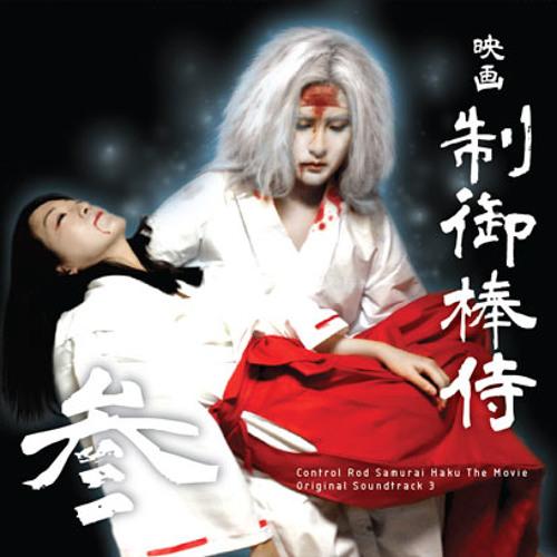 映画『制御棒侍』オリジナルサウンドトラック 3 / Control Rod Samurai Haku The Movie Original Soundtrack 3 Crossfade Demo