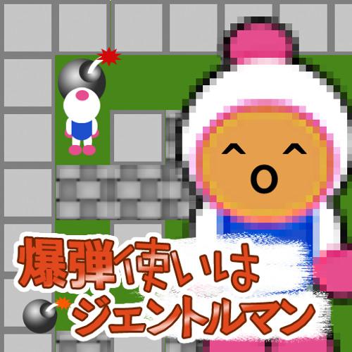 爆弾使いはジェントルマン(Full) (Super Bomberman 2)