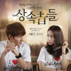 »The Heirs OST Part.1« Lee Hong Ki - 말이야