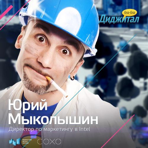 BLABLADIGITAL 016 Юрий Мыколышин