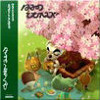 Spring Blossoms Music Box (Animal Crossing)
