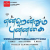 Endrendrum Punnagai Promo Audio - Part 02 - Harristhealmighty.com