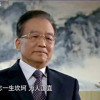 《石涛 Live 》 温家宝为什么出现在央视《习仲勋》的节目中(2013/10/18)