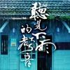 魏如昀 - 聽見下雨的聲音 (Cover)