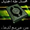 Bacaan Al- Qur'an Indah Surah Al Qiyaamah [Muhammad Thaha Al Junaid]