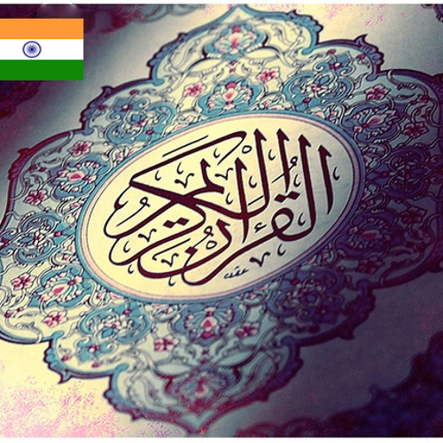 Quran Translation in Hindi by EDC