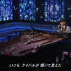 AKB48 「Shonichi(Piano ver.)」