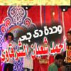 مهرجان القشاش علي دجى احمد شعبان الشرقاوى