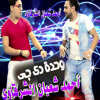 مهرجان انتش علي دجى احمد شعبان الشرقاوى
