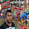 فيلو يتوب علينا ربنا  علي دجى احمد شعبان الشرقاوى