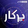 Pargar: Iran's Election 01 Mar 12