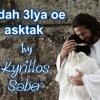 Kyrillos Saber - Tndah 3lya oe asktak ترنيمة تنده عليا و اسكتك - كيرلس صابر mp3