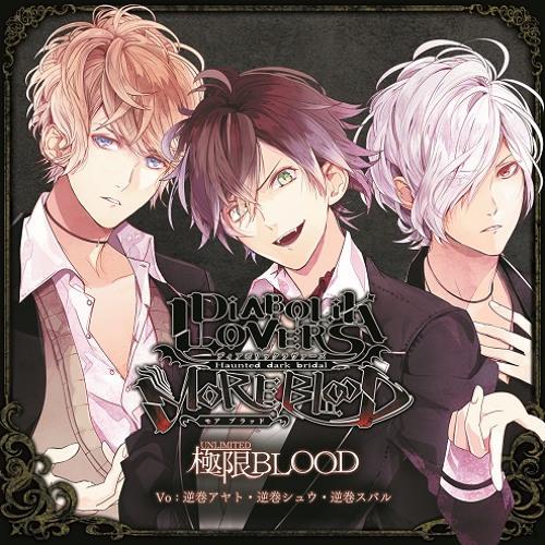 [Full Ver.] DIABOLIK LOVERS - 極限(UNLIMITED)BLOOD