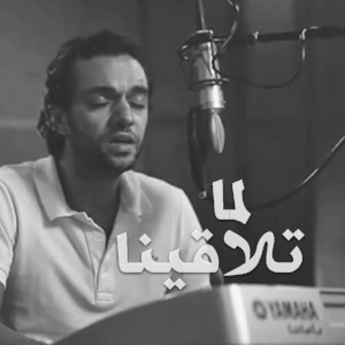 عبد الرحمن محمد  _ لما تلاقينا