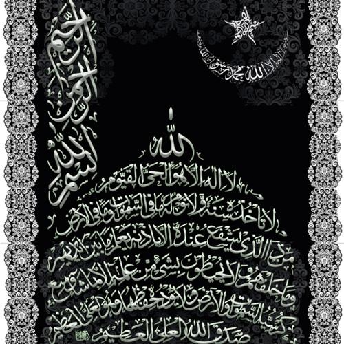 Ayatul Kursi - Muhammad Al-Luhaidan [Verse of the Throne] by saudinboy