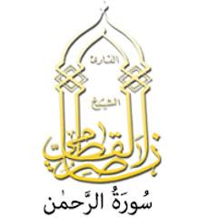 055- سُورَةُ الرَّحمٰن - ناصر القطامي