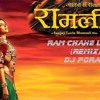 Ram Chahe Leela(Ramleela Mix) Dj Porav
