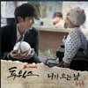 The Day You Come - Yoo Seung Woo Cover Veny Alvionita (Ost Two Weeks)