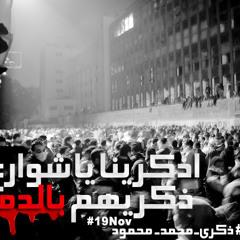 احياء لذكرى شارع الابطال محمد محمود