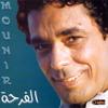 عنقود العنب   محمد منير