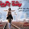 Download عيل صغير - فيلم رشه جريئة - ياسمين عبد العزيز وأشرف عبد الباقي