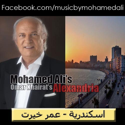 اسكندرية - عمر خيرت - توزيع محمد علي - Alexandria - by Omar Khairat