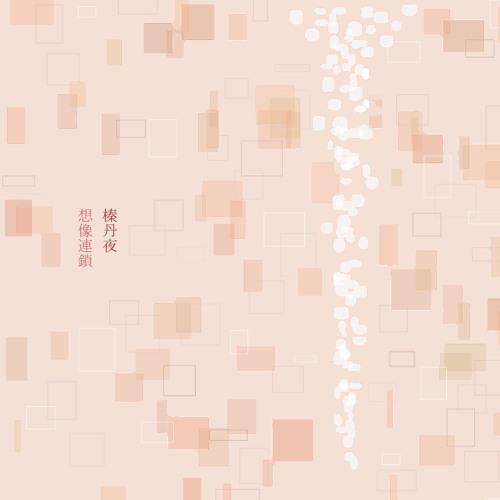 榛丹夜1st Album『想像連鎖』 XFD