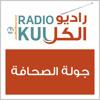 جولة الصحافة من راديو الكل 26-10-2013