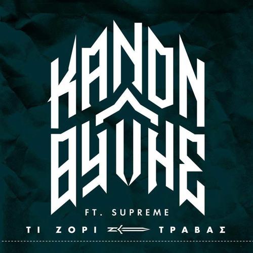 ΚΑΝΟΝ & ΘΥΤΗΣ - Τί Ζόρι Τραβάς Feat. SUPREME (Yonasish Remix)