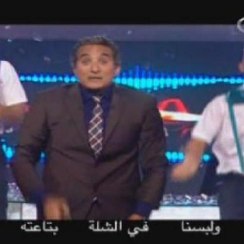 اغنية باسم يوسف - بعد الثورة جالنا رئيس - جااااااااااامدة جدا