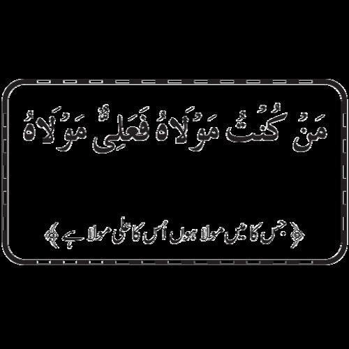 Man Kunto Maula by Shaikh Owais Anjum   Free Listening on