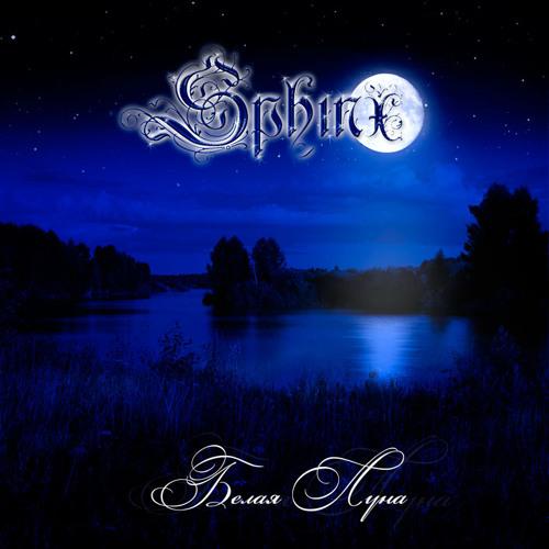 01- Sphinx - Wild Wind (rus)