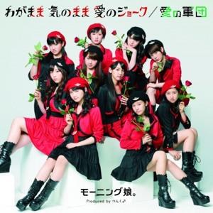 Download Lagu Ai no Gundan