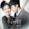 Yoon Mi Rae - Touch Love (The Master's Sun OST Cover)
