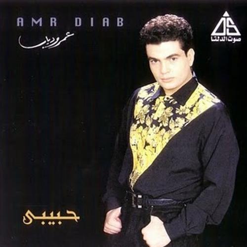عمرو دياب-ناوى تعاتب