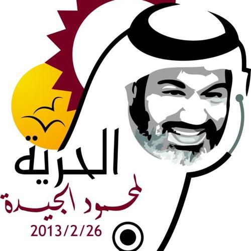 دعاء للمعتقل القطري محمود الجيدة