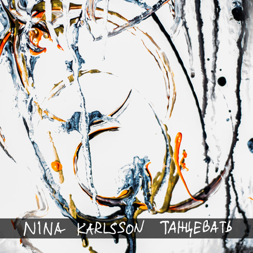 Nina Karlsson - Хамелеон