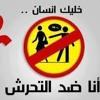 Download لا  للتحرش الجنسي Mp3