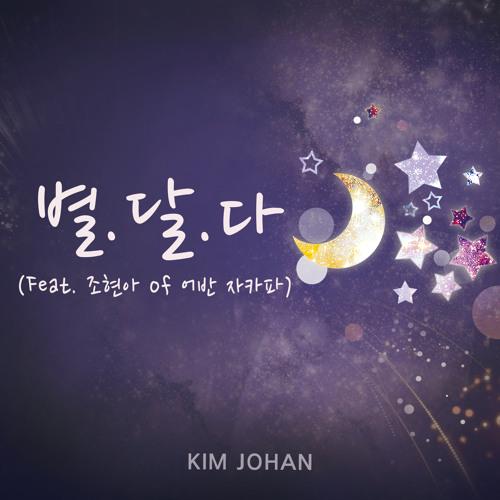 김조한 Johan Kim '별. 달. 다 The Stars, The Moon, All for You (feat. 조현아 Jo Hyun Ah)' (90s)