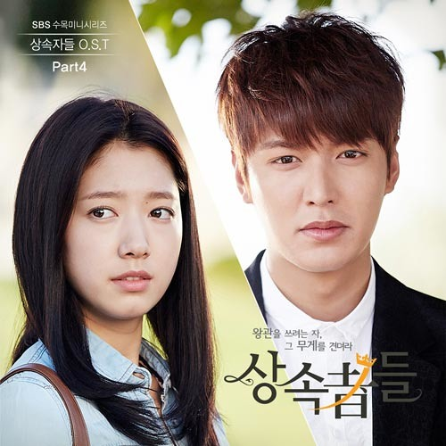 EsNa - Bite the lower lips (Ost. The Heirs part 4)