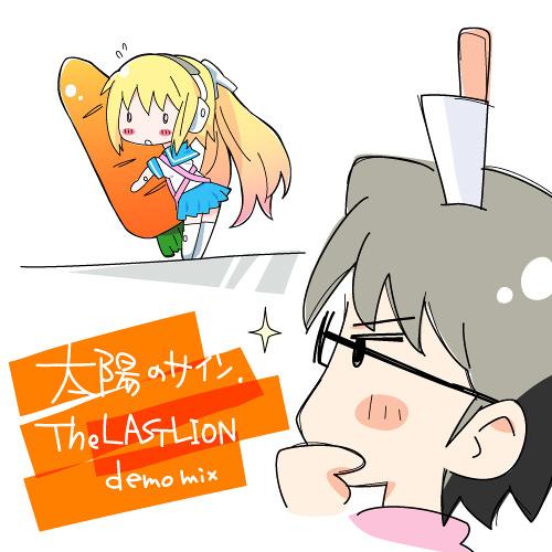 【武装神姫】太陽のサインThe LASTLION Anisoca Remix Demo version