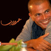 عمرو دياب - لسه خيالى