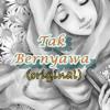 Tak Bernyawa (original)
