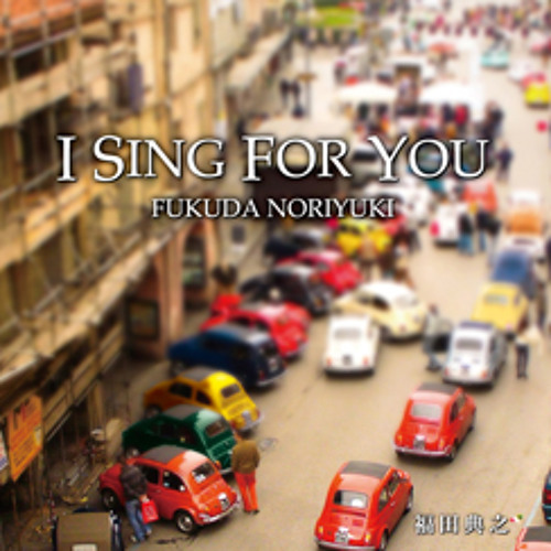 福田典之 アルバム「I Sing For You」