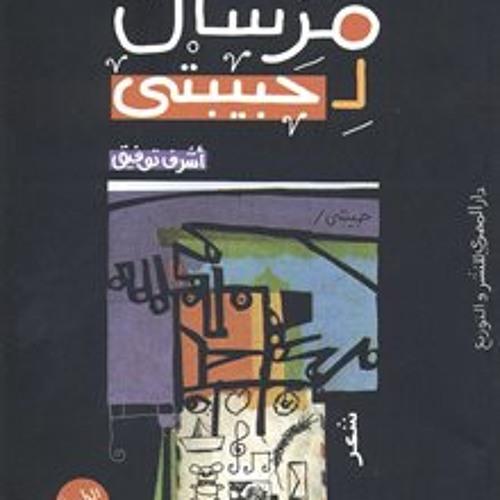 علي الهلباوي و نغم صالح - مرسال لحبيبتى - القصيدة الكاملة