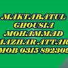 Aey  Sabz  Gunmbad  Waly Manzoor Dua Karna