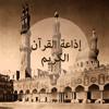 أسماء الله الحسنى - إذاعة القرآن الكريم
