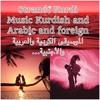Stranét Kurdi Music Kurdish and Arabic and foreign الموسيقى الكردية والعربية والأجنبية